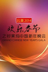 北美2014欢乐春节之好莱坞中国新年晚会