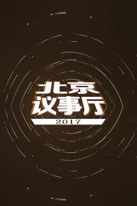 北京议事厅 2017