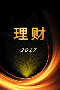 理财 2017
