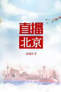 直播北京 2017