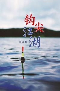 钩尖江湖 第二季