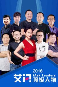 艾问顶级人物 2016