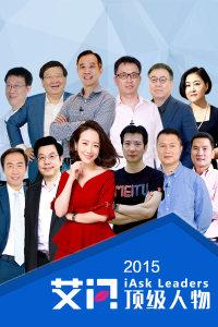 艾问顶级人物 2015