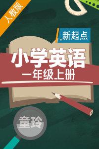 人教版小学英语新起点一年级上册