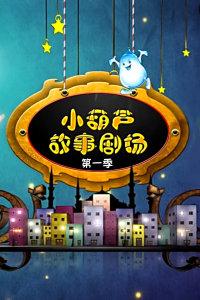 小葫芦故事剧场 第一季