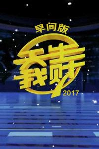 天生我财 早间版 2017