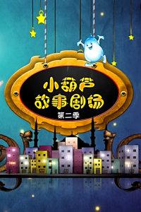 小葫芦故事剧场 第二季
