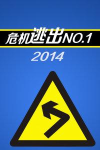 危机逃出NO.1 2014