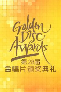 第28届金唱片颁奖典礼