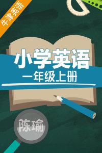 牛津英语小学英语一年级上册 陈瑜