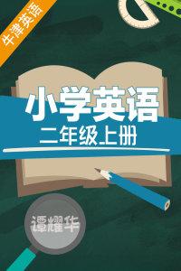 牛津英语小学英语二年级上册 谭耀华