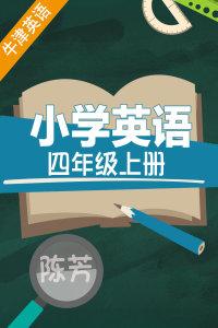牛津英语小学英语四年级上册 陈芳