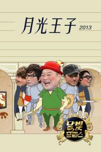 月光王子 2013