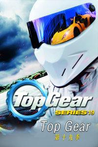 Top Gear 第十九季