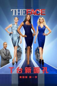 T台新面孔 美国版 第一季