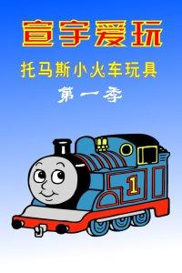 宣宇爱玩托马斯小火车玩具 第一季