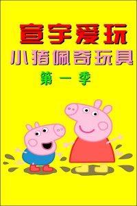 宣宇爱玩小猪佩奇玩具 第一季