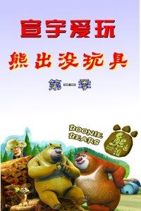 宣宇爱玩熊出没玩具 第一季