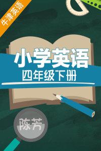 牛津英语小学英语四年级下册 陈芳