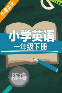 牛津英语小学英语一年级下册 陈瑜