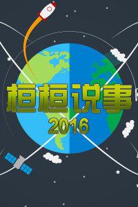 桓桓说事 2016