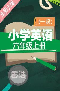 北师大版小学英语(一起)六年级上册 黄浩