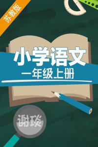 苏教版小学语文一年级上册 谢琰