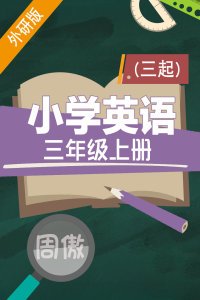 外研版小学英语(三起)三年级上册 周傲