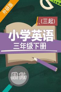 外研版小学英语(三起)三年级下册 周傲