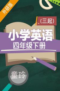 外研版小学英语(三起)四年级下册 童玲