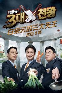 白宗元的三大天王 2016
