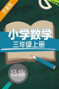 苏教版小学数学三年级上册 杨娜