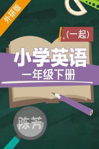 外研版小学英语(一起)一年级下册 陈芳