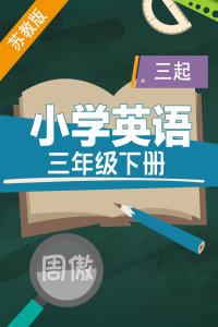 苏教版小学英语(三起)三年级下册 周傲