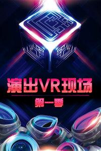 演出VR现场 第一季