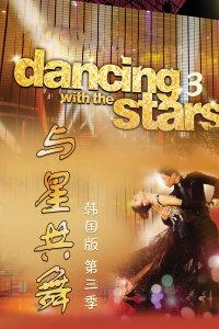 与星共舞 韩国版 第三季