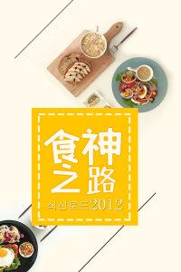 食神之路 2012