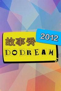 故事秀DO DREAM 2012