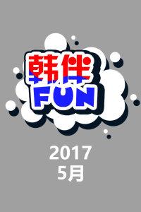 韩伴FUN 2017 5月 第20170501集金贤重出庭作证超严肃