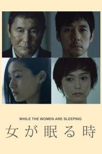 女人沉睡时