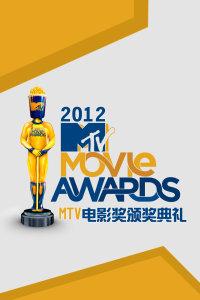 MTV电影奖颁奖典礼 2012