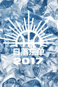 日落东单 2017