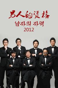 男人的资格 2012