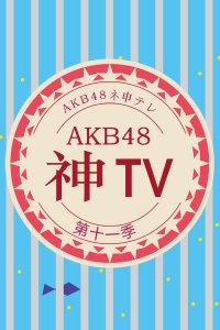AKB48神TV 第十一季