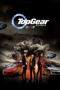 Top Gear Korea 第三季