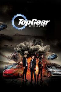 Top Gear Korea 第二季