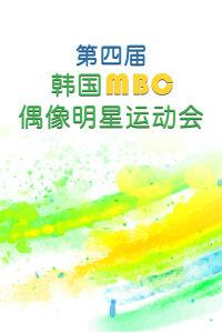 第四届韩国MBC偶像明星运动会