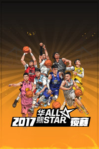 2017华熙ALL-STAR夜赛