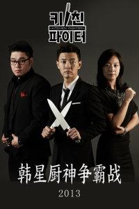 韩星厨神争霸战 2013