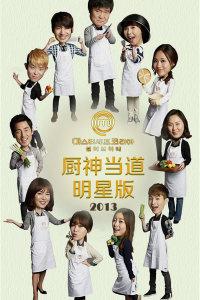 厨神当道 明星版 2013